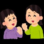 ネガティブを改善したい…「付き合う人を選ぶ」って大切です!
