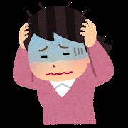 頭を抱えて悩む女性のイラスト