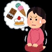 お菓子を我慢する女性のイラスト