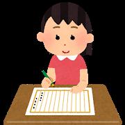 作文を書く女の子のイラスト